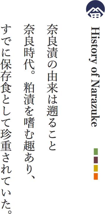 奈良漬の由来は遡ること奈良時代。粕漬を嗜む趣あり、すでに保存食として珍重されていた。