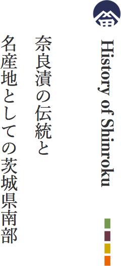 奈良漬の伝統と名産地としての茨城県南部