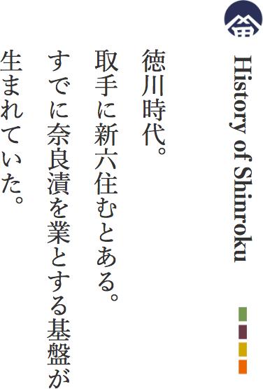 History of Shinroku 徳川時代。取手に新六住むとある。すでに奈良漬を業とする基盤が生まれていた。