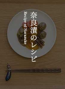 奈良漬レシピ